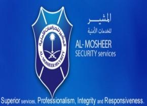 المشير للحراسات الأمنية